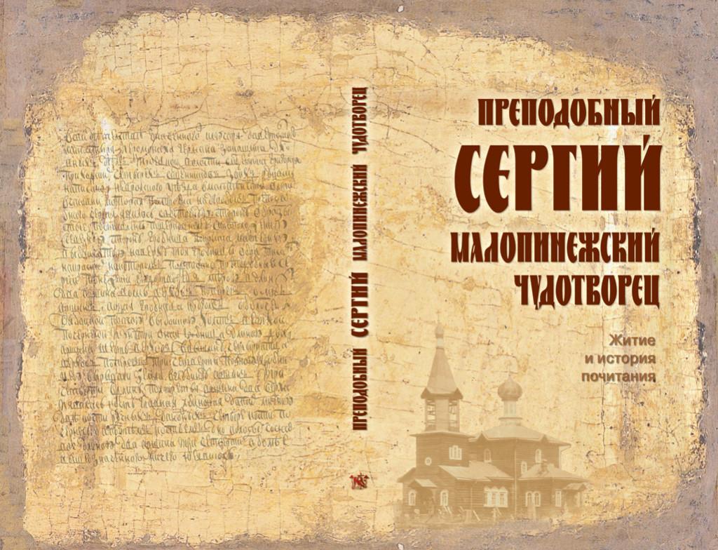 Книга жития прп. Сергия